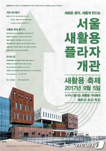 서울새활용플라자 개관 포스터(서울시 제공)© News1