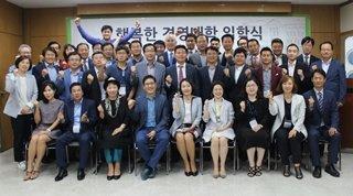 행복한 경영대학 4기 입학식/사진제공=사단법인 행복한 경영