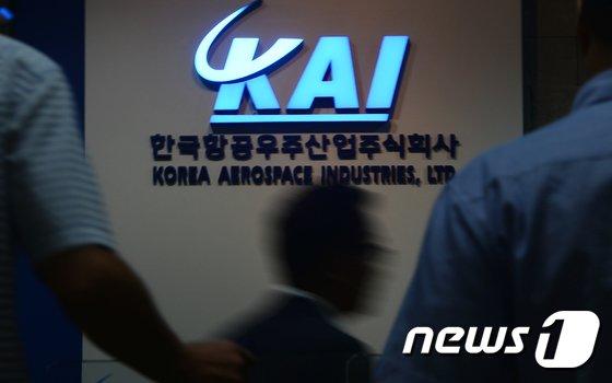 사진은 한국항공우주산업 서울사무소 모습. (뉴스1 DB) /뉴스1 © News1 오대일 기자