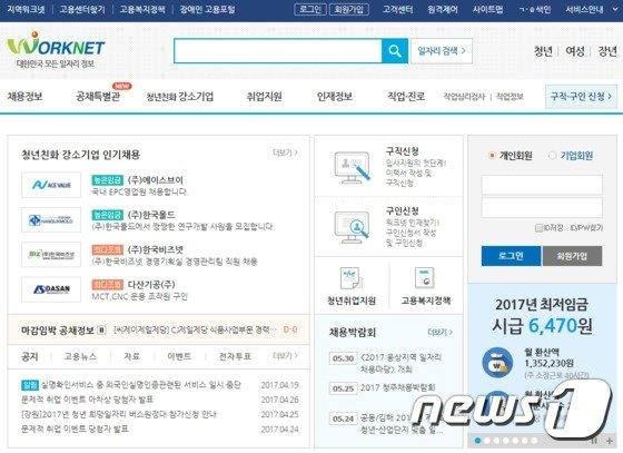 워크넷 홈페이지.© News1