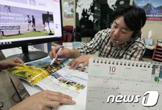 [사진]최장 열흘간의 연휴, '여행 상담'