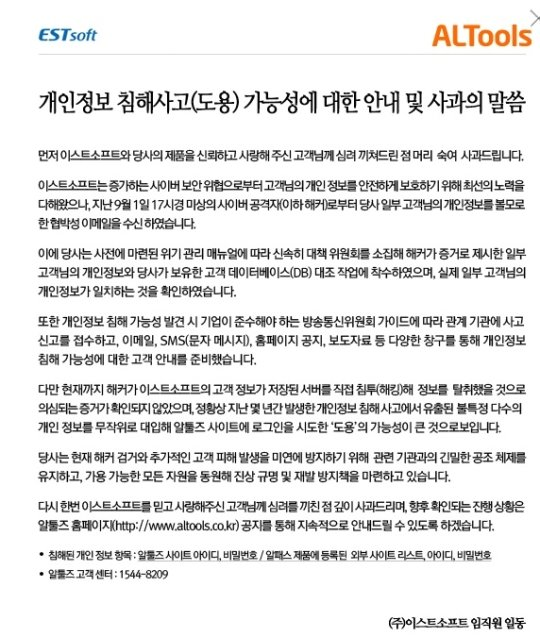 이스트소프트 홈페이지에 게재된 사과문