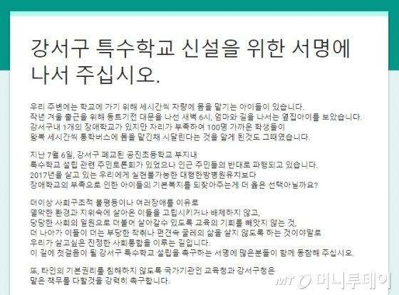 강서구 특수학교 신설을 주장하는 서명운동 /사진=서명운동 페이지 캡쳐