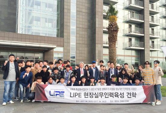 경일대 LIPE사업단, 한국연구재단 연차평가 'A'