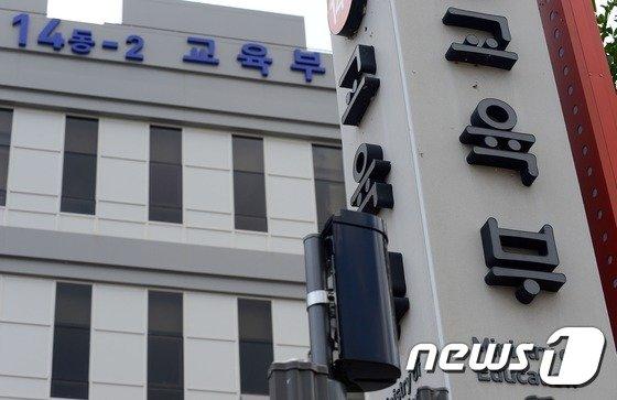 교육부 청사. (뉴스1DB) © News1 장수영