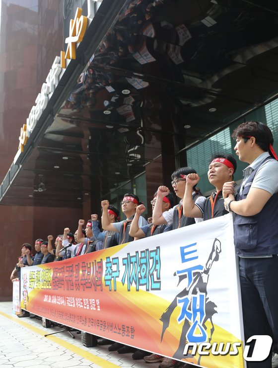 [사진]구호 외치는 KB 금융노동조합협의회