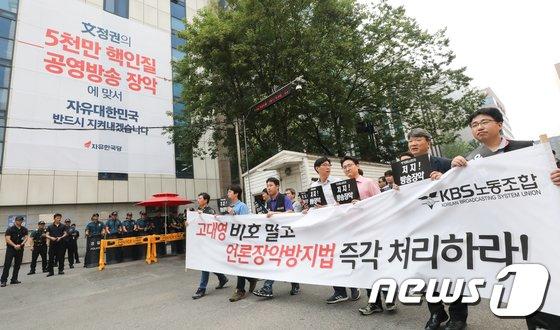 [사진]KBS 노동조합, 자유한국당의 고대영 비호 규탄