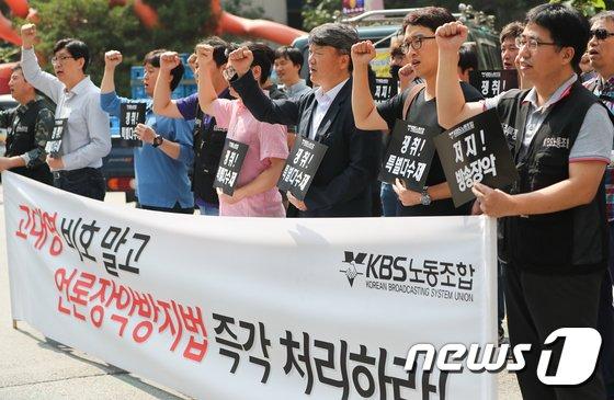 [사진]'언론장악방지법 개정하라!'