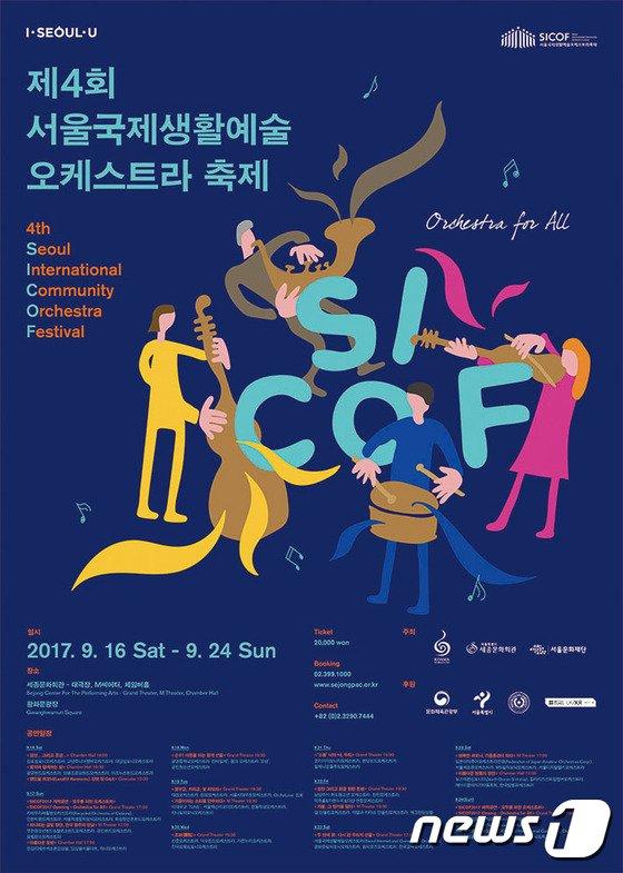 서울국제생활예술오케스트라축제 포스터(서울문화재단 제공)© News1