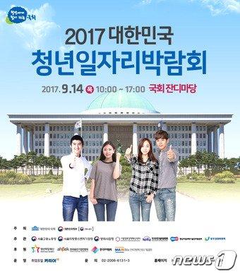 2017 대한민국 청년일자리박람회 © News1