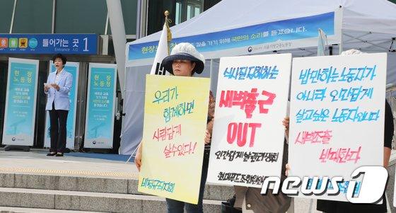 [사진]현장노동청 찾은 식당 노동자들