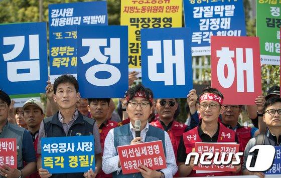 [사진]'석유공사 사장을 즉각 경질하라!'