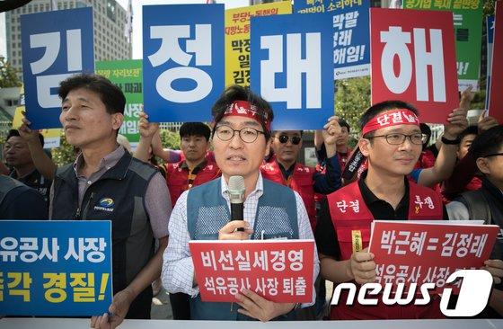 [사진]'김정래 사장을 퇴출하라!'