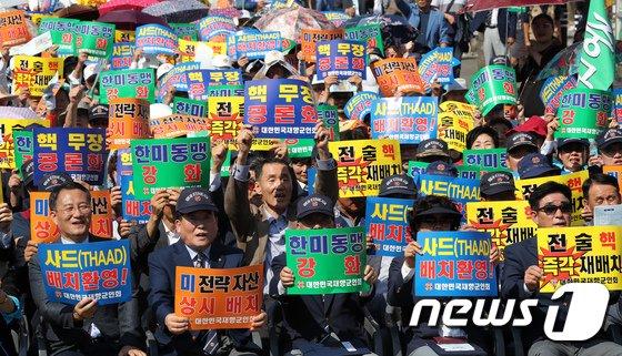 [사진]향군, '북한 핵·미사일 도발 규탄 대회'