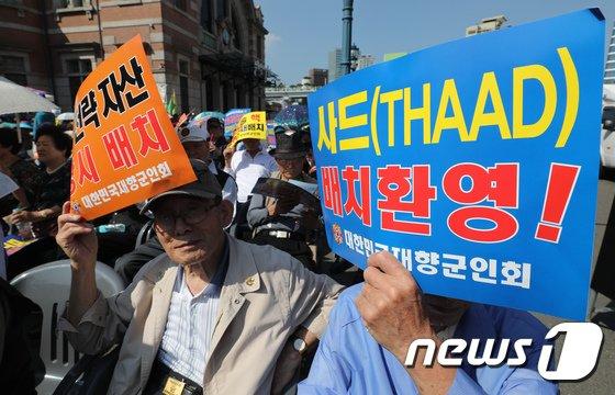 [사진]사드 배치환영하는 재향군인회