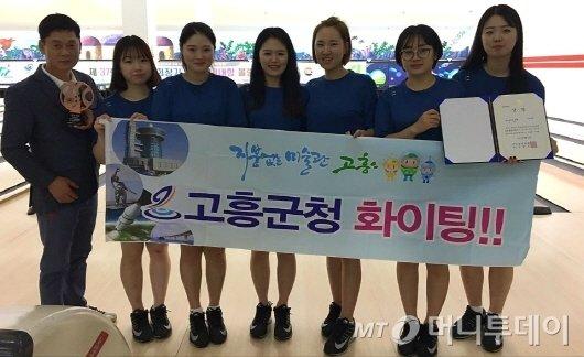 고흥군 여자 볼링팀 전국대회 단체전 우승 쾌거