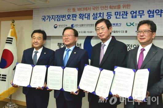 한국전력은 12일 행정안전부, 한국국토정보공사, 대한시설물유지관리협회와 국가지점번호판 확대 설치를 위한 MOU를 체결했다. <br />