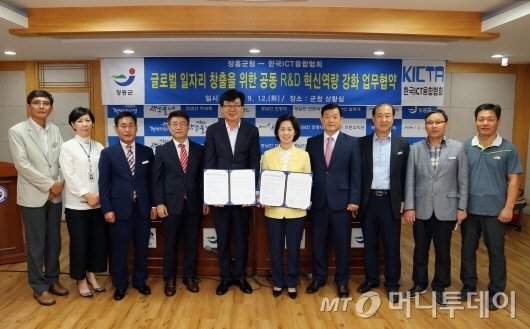 장흥군과 한국ICT융합협회는 업무협약을 체결하고 일자리창출과 기업유치에 상호 협력하기로 했다.