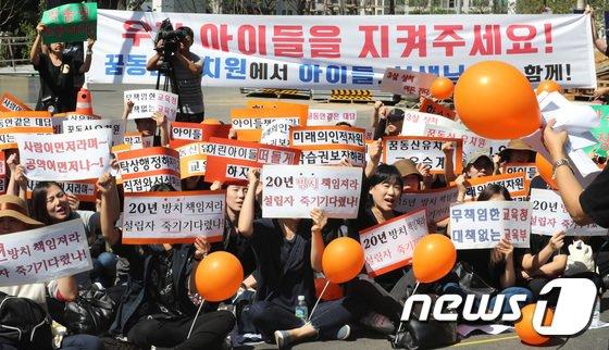 [사진]'꿈동산 유치원 폐원 반대한다'