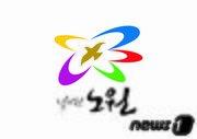 노원구 BI© News1