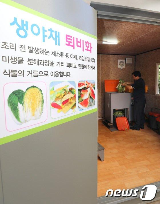 [사진]'자연을 지키는 음식물 쓰레기 처리법'