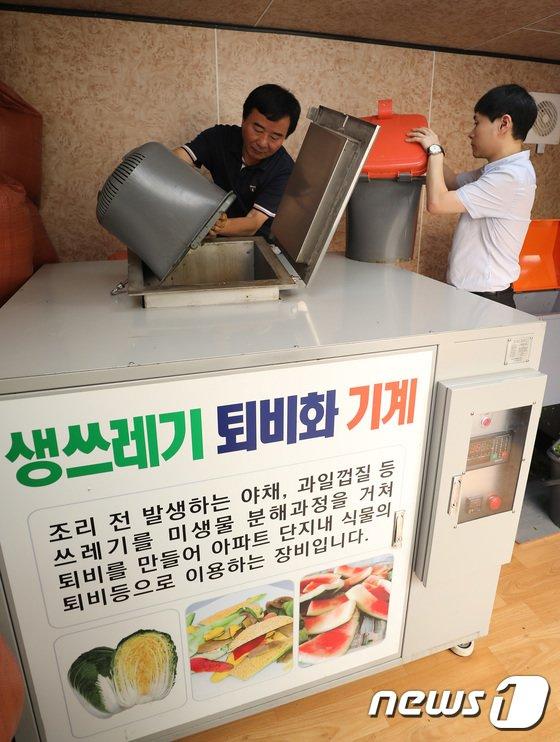 [사진]'생쓰레기 퇴비화 기계 사용하는 아파트'
