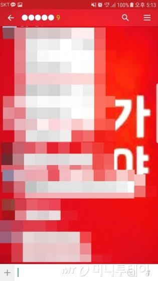 직장인 남씨가 보여준 그의 회사 단톡방. 배경화면이 붉은색으로 돼있어 바로 눈에 띈다. 실수를 방지하기 위함이다. /사진=이재은 기자
