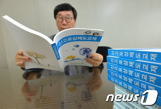 서울 서초구 공익신고총괄본부에서 관계자가 관련 교재와 자료를 살펴보고 있다. © News1 박세연 기자