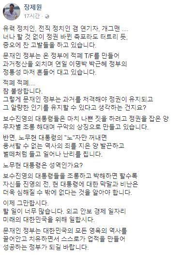 /사진=장제원 의원 페이스북