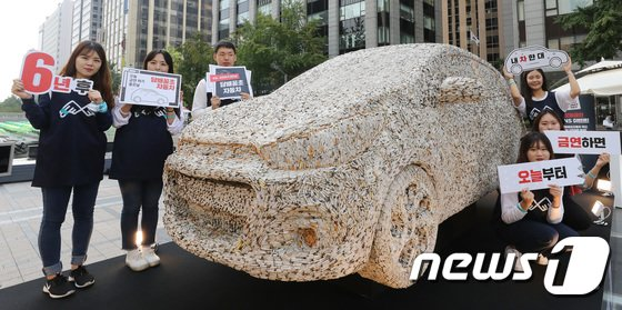 [사진]'보건복지부, 담배꽁초 자동차 제작 전시'