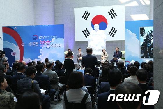 [사진]'따뜻한 보훈' 토크 콘서트