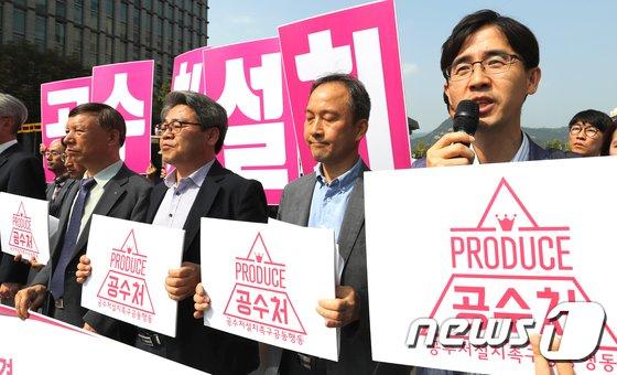 [사진]'국회 1호 법안은 공수처'