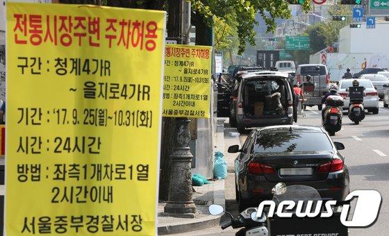 [사진]추석연휴...전통시장 주변 도로 주차허용