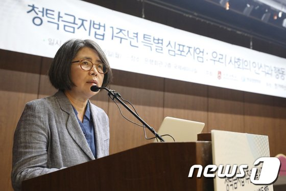 [사진]김영란 교수, 청탁금지법 1주년 맞아 심포지엄 참석