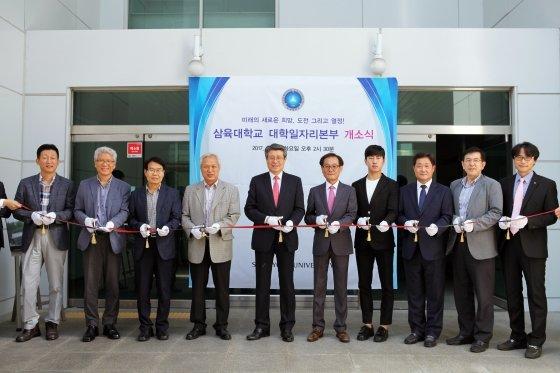 삼육대, 대학일자리센터사업 신규 선정