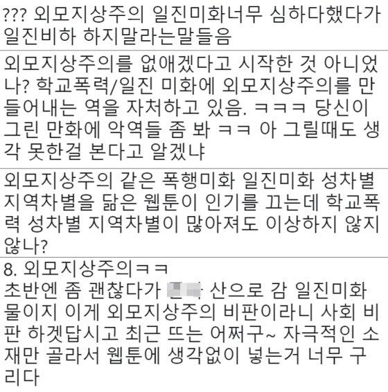 누리꾼들은 웹툰 '외모지상주의'가 폭력과 일진을 미화한다고 지적했다. /사진=트위터 캡처