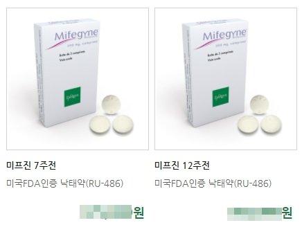 /사진=경구용 임신중절약 '미프진' 판매사이트 캡처