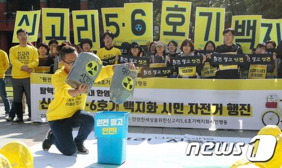 [사진]신고리 5·6호기 모형 '쓰레기통으로'