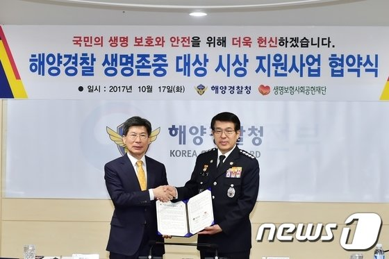 [사진]해양경찰청-생명보험사회공헌재단 협약