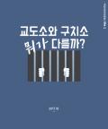 [카드뉴스] 교도소와 구치소, 뭐가 다를까?