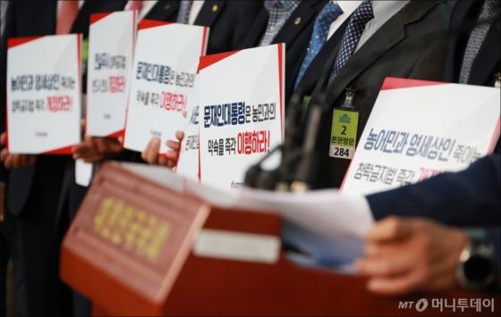 [사진]'文대통령은 농민과의 약속 이행하라'