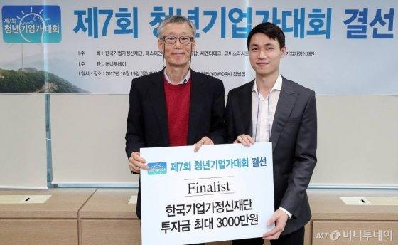 제7회 청년기업가대회 파이널리스트로 선정된 레터플라이(대표 박종우)/사진=김창현 기자