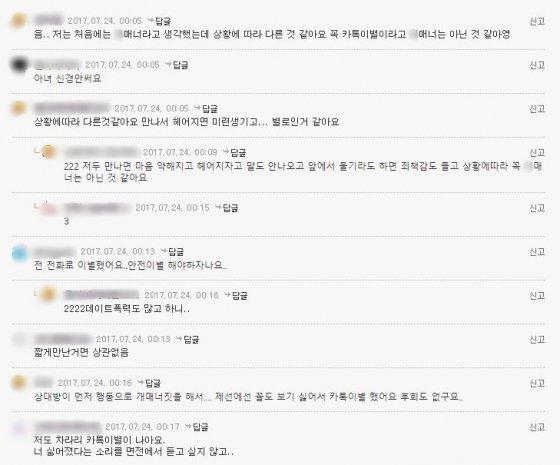 카톡 이별통보에 대한 의견을 묻는 게시글에 달린 댓글들 /사진=온라인커뮤니티