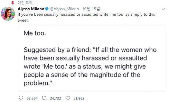 배우 알리사 밀라노가 제안한 '미투'캠페인/사진=트위터