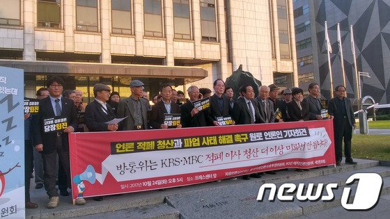24일 오후 서울 중구 한국프레스센터 앞에서 자유언론실천재단 등 원로 언론인들이 방통위의 MBC·KBS 이사진 해임을 촉구하는 기자회견을 진행하고 있다. © News1