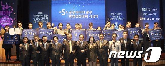 [사진]제5회 공공데이터 활용 창업경진대회
