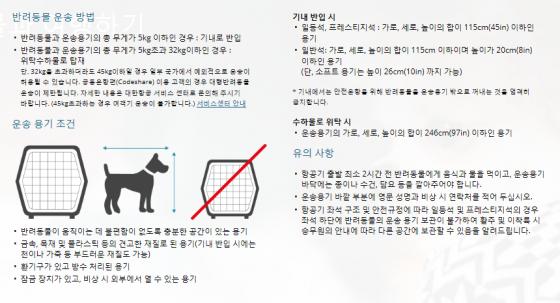 대한항공 반려동물 반입규정 /사진=대한항공 홈페이지