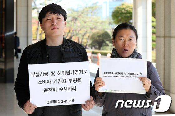[사진]경실련 '원가 허위공개 의혹. 이중근 부영 회장 고발'