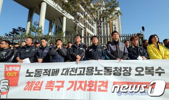 [사진]대전노동청장 해임 촉구하는 금속노조
