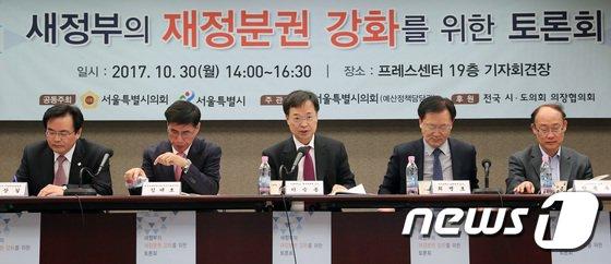[사진]'새정부, 재정분권 강화 방안은?'